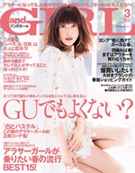 and Girl アンドガール 3月号