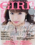 and Girl アンドガール 2016年6月号