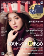 With ウィズ 10月号