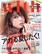 With ウィズ 7月号 7月号